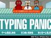 送礼物打字游戏(typing panic)