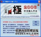 酷极 2006 Bulid 0810 正式版 | 外挂式中文输入平台
