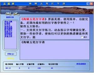 海啸打字通V1.0