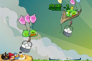 愤怒的小鸟拯救鸟蛋